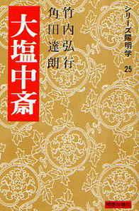 大塩中斎(おおしおちゅうさい) 169