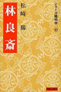 林 良斎(はやし りょうさい) 170