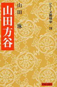 山田方谷(やまだほうこく) 173