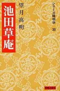池田草庵(いけだそうあん) 172