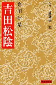 吉田松陰(よしだしょういん) 163