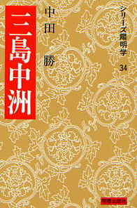 三島中洲(みしまちゅうしゅう) 162