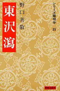 東沢瀉(ひがしたくしゃ) 168