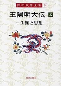 王陽明大伝 三 368
