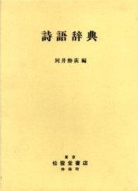 詩語辞典 602