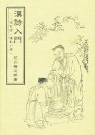 漢詩入門 ―作り方・味わい方― 601
