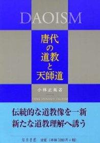 唐代の道教と天師道 366