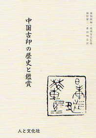 中国古印の歴史と鑑賞 474