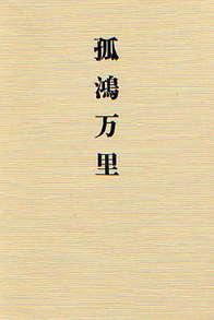 孤鴻万里(ここうばんり) 669