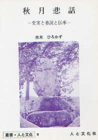 ⑨秋月悲話 ―忠実と巷説と伝承― 494