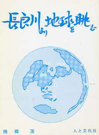 長良川より地球を眺む 508