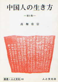 ⑫中国人の生き方 第1集 497