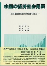 中国の経済社会発展 ―成長制約要因の克服は可能か― 477