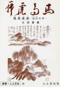⑯馬馬虎虎 ―泡沫の旅― 501