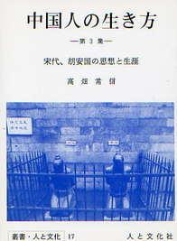 ⑰中国人の生き方 第3集 ―宋代、胡安国の思想と生涯― 502
