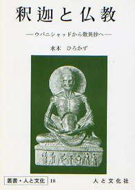 ⑱釈迦と仏教 ―ウパニシャッドから歎異抄へ― 503