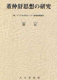 薫仲舒思想の研究 473