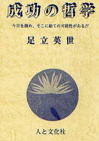 成功の哲学  512