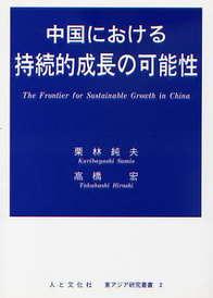 中国における持続的成長の可能性 東アジア研究叢書 2 479