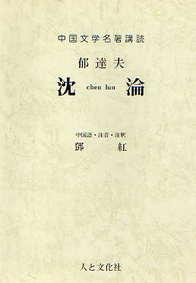 中国文学名著購読 沈淪(ちんりん) 518