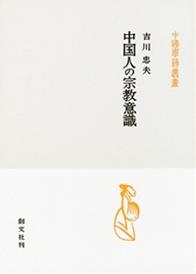 中国人の宗教意識 539