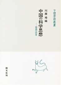 中国の科学思想 535