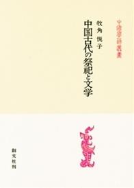 中国古代の祭祀と文学 546