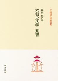 六朝の文学 覚書 716
