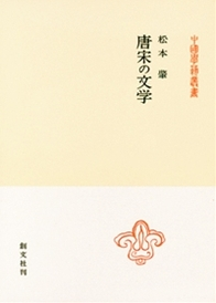 唐宋の文学 543