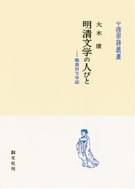 明清文学の人びと 715