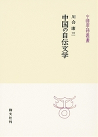 中国の自伝文学 536