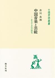 中国音楽と芸能 545