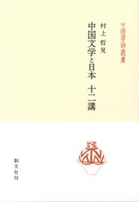 中国文学と日本 十二講 760