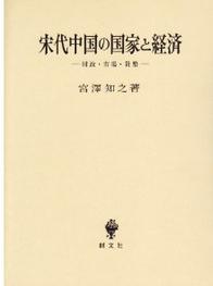 宋代中国の国家と経済 533