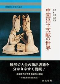 中国出土文献の世界 531
