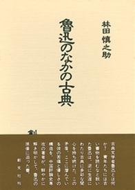 魯迅のなかの古典 524