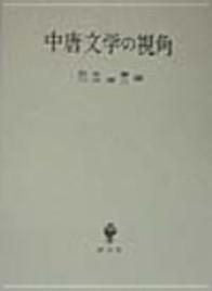 中唐文学の視角 530