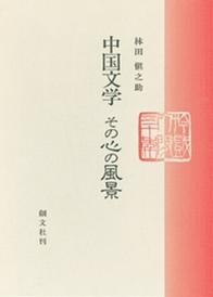 中国文学 その心の風景 522