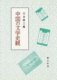 中国の文学史観 529