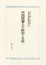 中国読書人の政治と文学 525