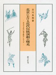 北京における近代伝統演劇の曙光 737