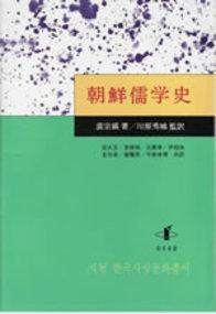 朝鮮儒学史 667