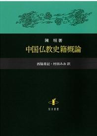 中国仏教史籍概論 762