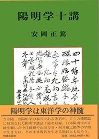 陽明学十講   新装版 681