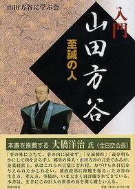 入門山田方谷 377