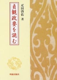 貞観政要を読む 434
