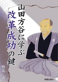 山田方谷に学ぶ改革成功の鍵 418