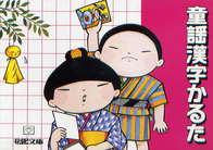 童謡漢字かるた 632