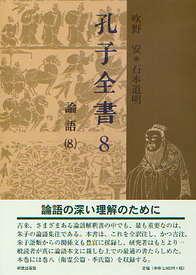 第8巻 論語 8(ろんご) 391