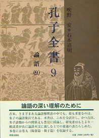 第9巻 論語 9(ろんご) 講師全書全22巻 392